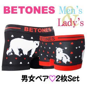 BETONES ビトーンズ ボクサーパンツ ペア セット メンズ レディース ANIMAL4-SET ( クマ ) メール便対応 プレゼント ギフト|barouge