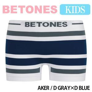 BETONES(ビトーンズ) キッズ ボクサーパンツ AKER メール便対応 プレゼント ギフト|barouge