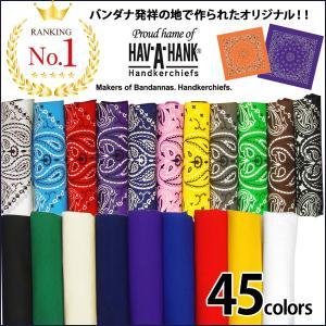 バンダナ マスク 自作 HAVAHANK(ハバハンク) ハンカチ スカーフ アメリカ製 ペイズリー柄 迷彩柄 無地 アクセサリー メール便で送料無料|barouge