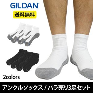 靴下 ソックス GILDAN ( ギルダン ) メンズ アンクルソックス 3足セット メール便対応|barouge
