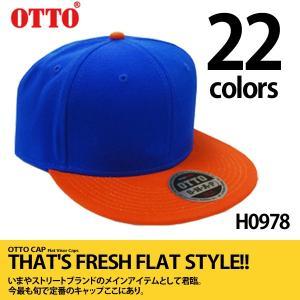 キャップ メンズ レディース フラットバイザー OTTO(オットー) H0978 帽子 男女兼用|barouge