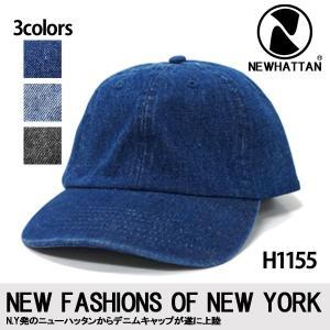 デニムキャップ キャップ 帽子 NEWHATTAN(ニューハッタン) H1155 メンズ レディース 男女兼用 メール便対応|barouge