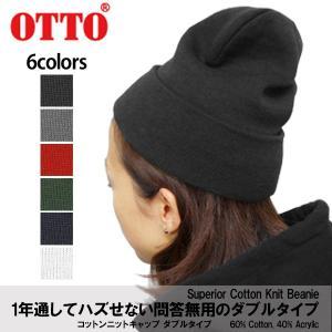 ニット帽 メンズ レディース ダブルニット OTTO(オットー) H4800 男女兼用 メール便対応|barouge
