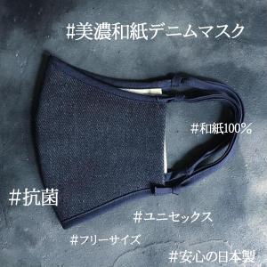 マスク 日本製 おしゃれマスク 美濃和紙布 デニムマスク 快適 蒸れない 繰り返し 洗える 通年おすすめ|barouge