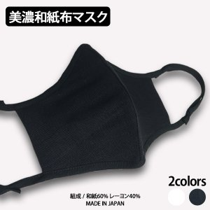 マスク 日本製 美濃和紙布マスク 快適 蒸れない 繰り返し洗える 通年おすすめ|barouge