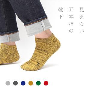 靴下 メンズ レディース 5本指 見えない五本指の靴下 ダマスキーナ/DAMASQUINA アンクルサイズ フリーサイズ ユニセックス|barouge