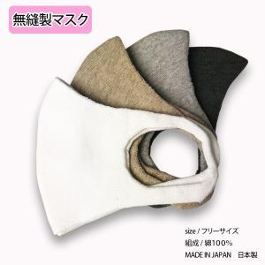 マスク 日本製 無縫製マスク 繰り返し洗える 立体マスク|barouge
