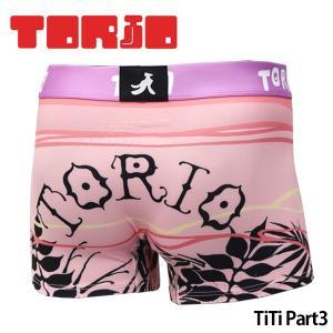 TORIO トリオ  ボクサーパンツ メンズ TiTiPart3 フロントポケット付き メール便対応 プレゼント ギフト|barouge