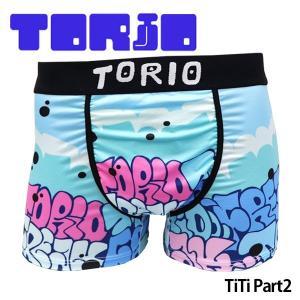 TORIO(トリオ) ボクサーパンツ メンズ TiTi Part 2 メール便対応 プレゼント ギフト|barouge