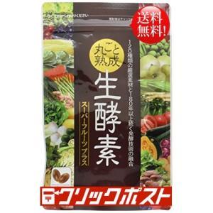 スーパーフルーツプラス丸ごと熟成生酵素 ...