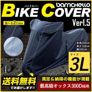 Barrichello(バリチェロ) バイクカバー 3Lサイズ 高級オックス300D使用 厚手生地 ...