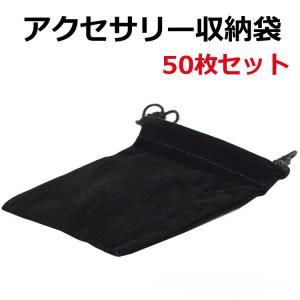 ジュエリーポーチ ケース 袋  ベロア 高級ベルベット風 ジュエリー保存 巾着袋 ブラック 黒 長方形12×10cm 50枚 送料無料|barsado2