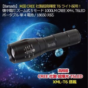 LEDライト LED ライト 懐中電灯 ズーム式5モード 1000LM CREE XM-L T6LED ポータブル 米国CREE社製超高輝度T6ライト採用!単4電池 / 18650 対応 送料無料|barsado2