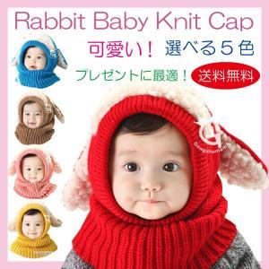 赤ちゃん 帽子 ベビー ニット帽 うさぎ ニット帽子 キッズ 子 子供 用 防寒 選べる5色 送料無料