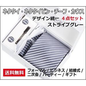 ネクタイ ネクタイピン チーフ カフス 4点 セット ストライプ グレー 灰色 送料無料|barsado2
