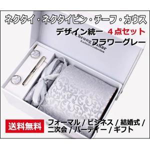 ネクタイ ネクタイピン チーフ カフスボタン 4点 セット グレー 灰色 シルバー 銀色 花柄  送料無料|barsado2