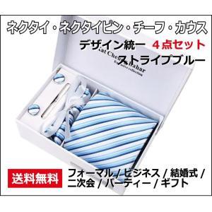 ネクタイ ネクタイピン チーフ カフス4点セット/ストライプ  ブルー青×スカイブルー水色 送料無料|barsado2