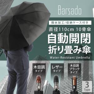 自動開閉 折りたたみ傘  直径110cm 10骨傘  収納ケース付き  送料無料|barsado2