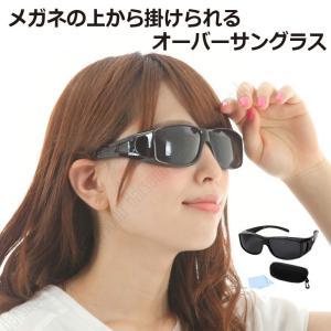 オーバーサングラス 偏光 サングラス スポーツ オーバーグラス レディース メンズ メガネの上から掛けられる 兼用 送料無料