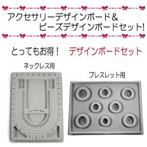 アクセサリー デザインボード & ビーズデザインボードセット ネックレス / ブレスレット 用の ダブルセット 送料無料|barsado2