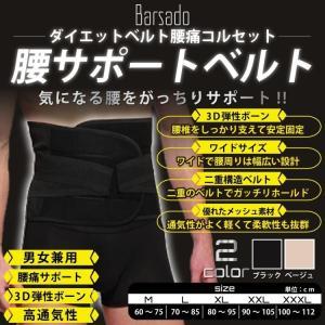 ぎっくり腰 椎間板ヘルニア コルセット 腰痛 腰痛ベルト 姿勢矯正 ベルト 男女兼用...