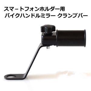 バイクハンドル クランプバー 増設用 自転車 マルチアダプター【送料無料】|barsado2