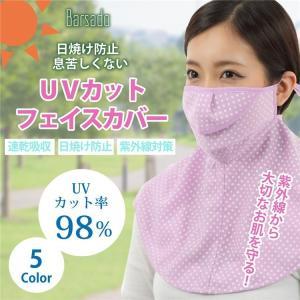 紫外線からお肌を守るUVカットフェイスカバーです。   カラーバリエーションも5色ございますので、そ...