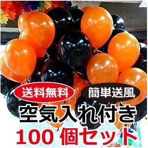 ハロウィン 風船 ふうせん 100個セット ポンプ付 (パンプキン&ブラック)無地【送料無料】|barsado2