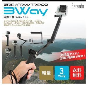 GoPro HERO6 HERO5 アクセサリー 自撮り棒 HERO4 hero 5 セルフィ 自撮り棒 3Way 調節可能 送料無料 barsado2
