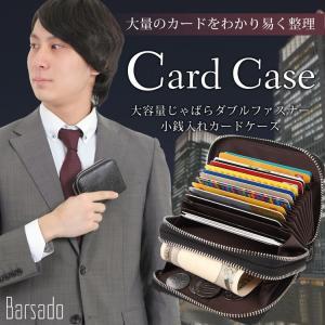 カードケース じゃばら コインホルダー IDケース 定期入れ 名刺入れ 小銭入れ 本革 大容量 RFIDブロッキング ダブルファスナー 【送料無料】|barsado2