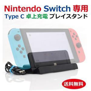 Nintendo Switch 充電スタンド Type-C ニンテンドー スイッチ プレイスタンド 充電 ケーブル スタンド ドック doc 充電器 USBケーブル 付属|barsado2