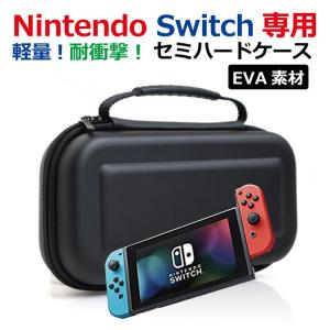 Nintendo Switch ケース 収納 カバー セミ ハードケース ニンテンドー スイッチ 対応 EVAケース 送料無料|barsado2