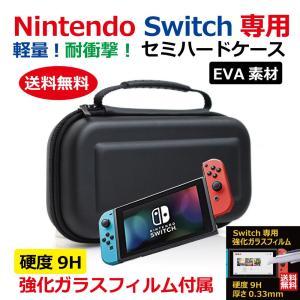 【セット内容】Nintendo Switch 専用 EVA保護収納ケース+9H強化ガラス保護フィルム...