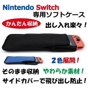 Nintendo Switch ソフトケース 収納ポーチ カバー ニンテンドー スイッチ 用 ソフトポーチ|barsado2