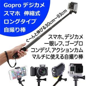 GoPro HERO5 アクセサリー 自撮り棒 HERO4 hero 5 セルフィ 伸縮式 93cm ロングタイプ 調節可能 三脚付き