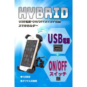 バイク スマホホルダー スマホ 充電 ホルダー スマホスタンド 防水 USB 電源 スマートフォン ON/OFFスイッチ付属 ダイヤル式 ノーマルタイプ|barsado2