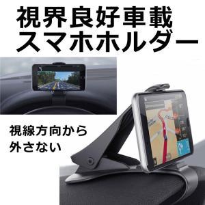 スマホホルダー 車 スマホ 車載ホルダー iPhone スマートフォン ダッシュボード 車載用 車載スタンド スマホスタンド カーマウント|barsado2