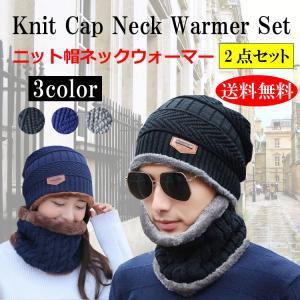 ネックウォーマー ニット帽  2点セット メンズ レディース 帽子 ニット 冬 裏起毛 男女兼用 ニット帽子 ニットキャップ 送料無料|barsado2