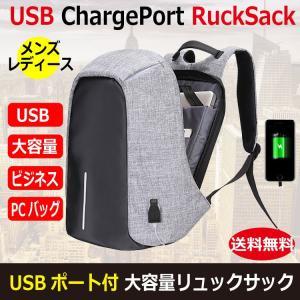 リュック ビジネスリュック メンズ 大容量 USB ポート搭載 多機能 PCリュック|barsado2