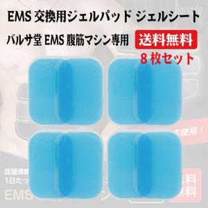 EMS ジェルパッド ジェルシート 交換用 8枚セット 5.9cm×3.9cm 腹筋ベルト 腹筋マシ...