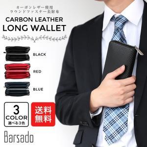 カーボンレザー 長財布 メンズ ラウンドファスナー 財布 ロングウォレット|barsado2