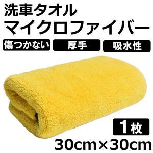洗車タオル マイクロファバー 洗車ふき取り 磨き上げ クロス 吸水性 速乾 厚手 30×30cm 1枚|barsado2