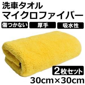 洗車タオル マイクロファバー 洗車ふき取り 磨き上げ クロス 吸水性 速乾 厚手 30×30cm 2枚セット|barsado2