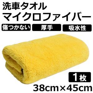洗車タオル マイクロファバー 洗車ふき取り 磨き上げ クロス 吸水性 速乾 厚手  38×45cm 1枚|barsado2
