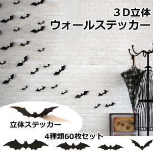 ウォールステッカー ハロウィン 飾り 3Dウォールステッカー シール 立体 雑貨  お部屋飾り 雰囲気変える60枚 セット|barsado2