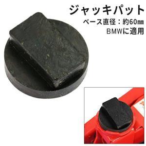 ジャッキパッド BMW用 ゴム アダプター型 整備 リフトアップ 車 自動車|barsado2