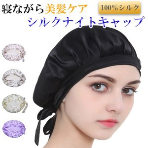 シルク ナイトキャップ ロングヘア 紐 シルク100% シルクキャップ 帽子 レディース 美髪 髪うるおい ヘアケア|barsado2