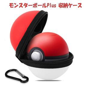 モンスターボール plus カバー ケース Nintendo Switch ポケモン ポケットモンスター アクセサリー おもちゃ|barsado2