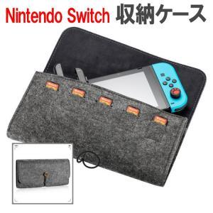 Nintendo Switch スイッチ ケース カバー 大容量 収納ケース ポーチ 専用 保護 SDカード収納 フェルト ソフトケース ポケット|barsado2