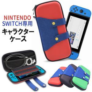 Nintendo Switch スイッチ ケース キャラクター キャリングケース収納ケース キャリーケース カバー 保護 任天堂 EVAケース|barsado2